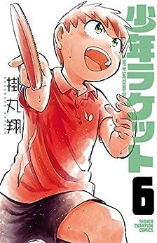 [掛丸翔]の少年ラケット 6 (少年チャンピオン・コミックス)