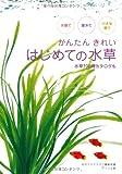 かんたんきれい はじめての水草—水槽で屋外で小さな器で (アクアライフの本)