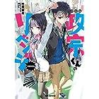 完全版 政宗くんのリベンジ NOVEL (REXコミックス)