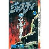 ジャスティ 4 (少年サンデーコミックス)