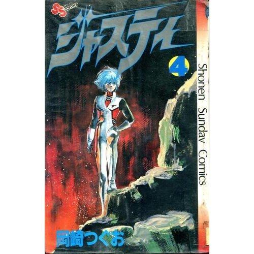 ジャスティ 4 (少年サンデーコミックス)の詳細を見る
