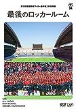 第94回全国高校サッカー選手権大会 総集編 最後のロッカールーム[VPBH-14494][DVD] 製品画像