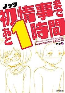 初情事まであと1時間 3 (MFコミックス フラッパーシリーズ)