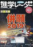 中学受験進学レーダー2018年10月号 中学受験併願2019!