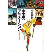中国のアニメーション―中国美術電影発展史