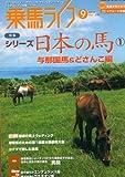乗馬ライフ vol.224(2012年第9 特集:シリーズ・日本の馬 1(与那国馬&どさん