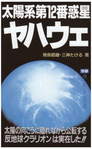 太陽系第12番惑星ヤハウェ―太陽の向こうに隠れながら公転する「反地球クラリオン」は実在した!! (ムー・スーパー・ミステリー・ブックス)の詳細を見る