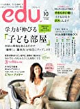 edu (エデュー) 2011年 10月号 [雑誌]