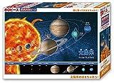 ビバリー 80ピースジグソーパズル 太陽系おぼえちゃおう! ラージピース(26×38cm) 80-014