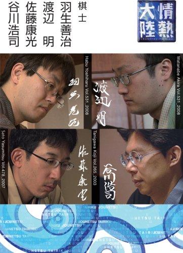情熱大陸×羽生善治・渡辺明・佐藤康光・谷川浩司 [DVD]の詳細を見る