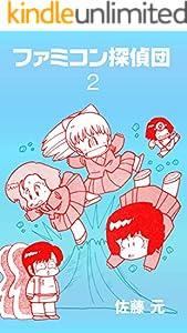 ファミコン探偵団 2巻 表紙画像