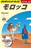 E07 地球の歩き方 モロッコ 2019~2020 (地球の歩き方 E 7)