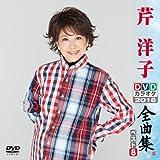 芹洋子DVDカラオケ全曲集ベスト8 2016[DVD]