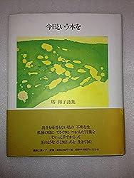 今日という木を―塔和子詩集