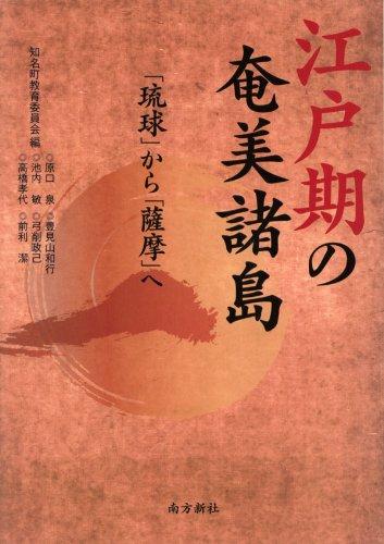 江戸期の奄美諸島―「琉球」から「薩摩」へ―