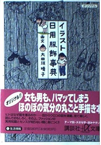 イラスト 日用服飾事典 (講談社プラスアルファ文庫)