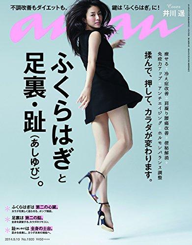 an・an (アン・アン) 2014年 9/10号 [雑誌]の詳細を見る