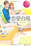 恋愛台風〈2〉 (エタニティブックス Rouge)