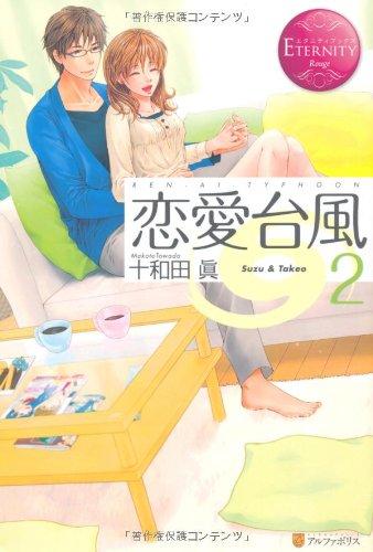 恋愛台風〈2〉 (エタニティブックス Rouge)の詳細を見る