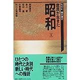 NHK聞き書き 庶民が生きた昭和〈3〉
