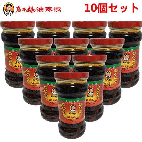 老干媽油辣椒【10個セット】 ユラージャオ ピーナツ入りラー油 ラー油 中華食材 275gX10個