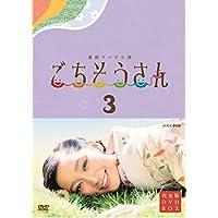 連続テレビ小説 ごちそうさん 完全版 DVD BOX3