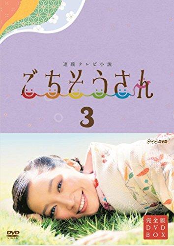 連続テレビ小説 ごちそうさん 完全版 DVD BOX3の詳細を見る