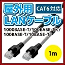 屋外用 lan lan屋外用 LANケーブル CAT6 LANケーブル カテゴリー6 カテ6 cat6 CAT5 (1m)
