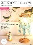 ホーム・スウィート・クラフト vol.01―手づくりのあるしあわせな暮らし (Heart Warming Life Series) 画像
