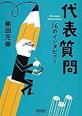 柴田元幸『代表質問 16のインタビュー』の表紙画像