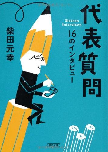 代表質問 16のインタビュー (朝日文庫)の詳細を見る