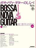 ボサ・ノヴァ・ギターのしらべ ギター1本でクールに決める!ボサ・ノヴァ・アレンジ25曲 (CD付き) (Acoustic guitar magazine) 画像
