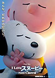 【動画】I LOVE スヌーピー THE PEANUTS MOVIE
