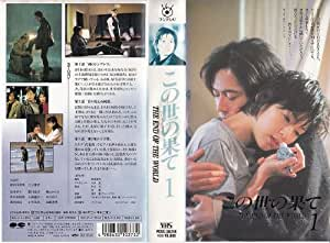この世の果て Vol.1 [VHS]