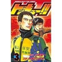 トッキュー!!(3) (週刊少年マガジンコミックス)