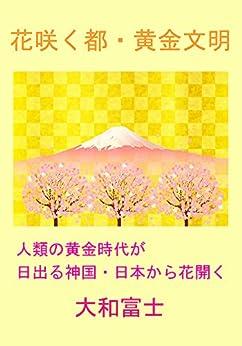 [大和富士]の花咲く都・黄金文明