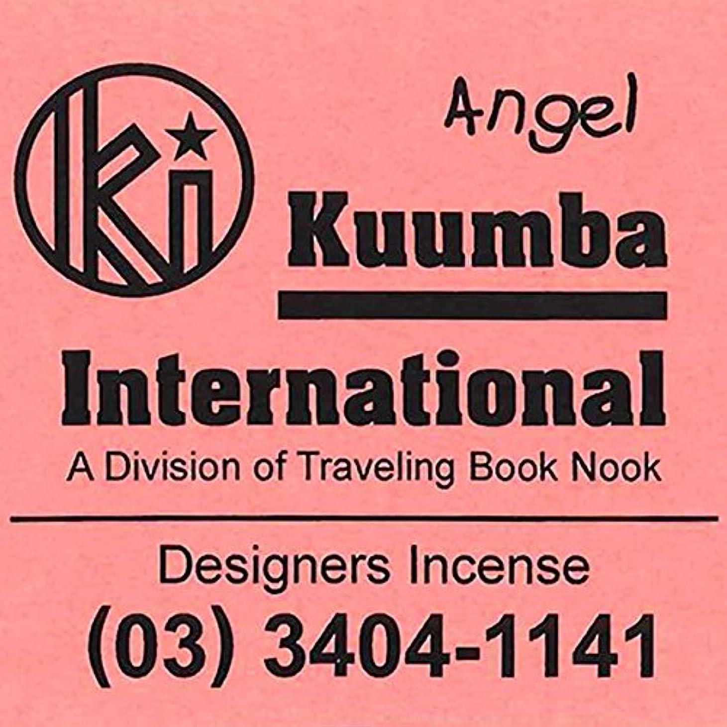 それから犯す臨検KUUMBA / クンバ『incense』(ANGEL) (Regular size)