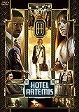 ホテル・アルテミス ~犯罪者専門闇病院~[DVD]