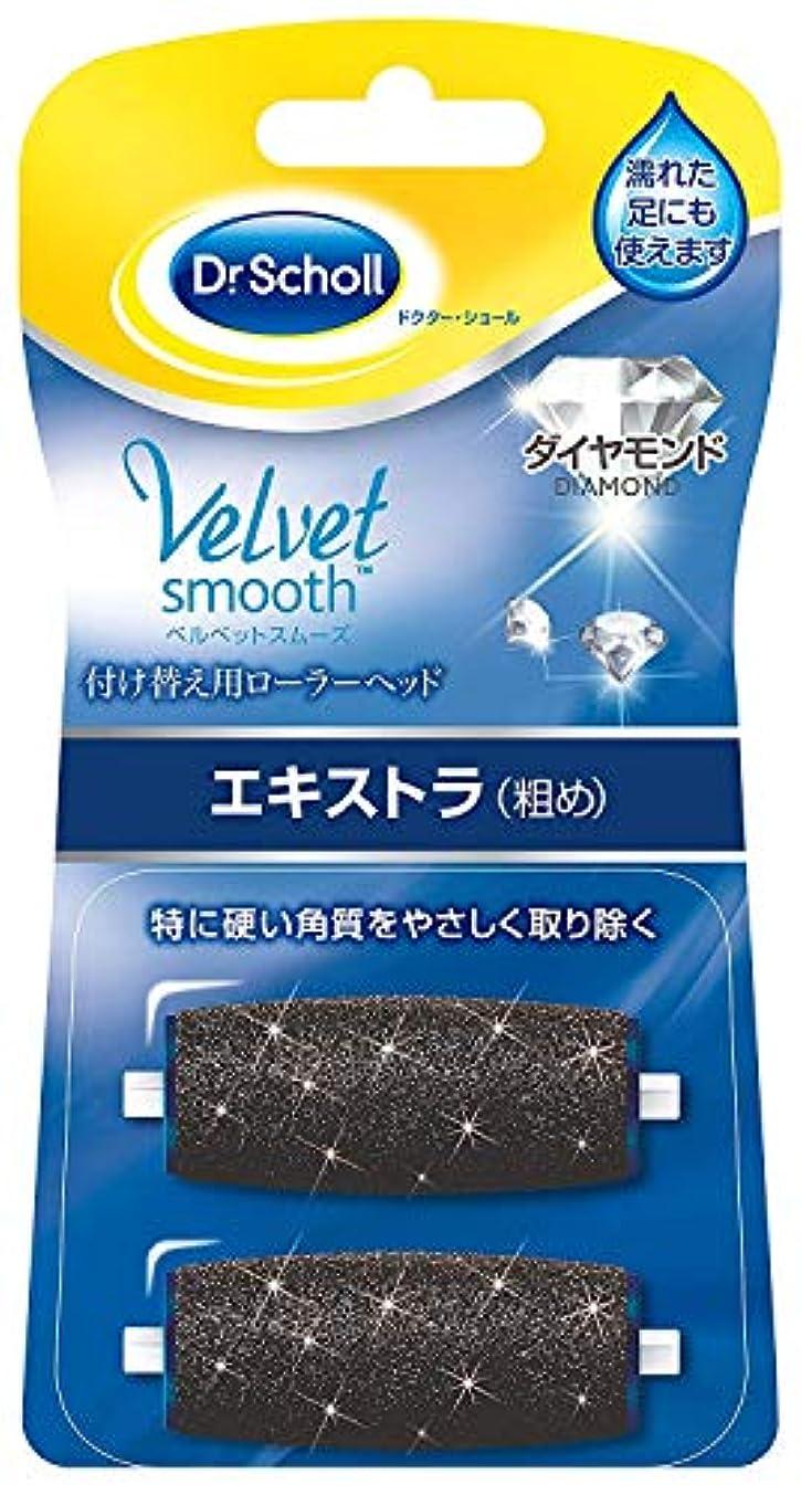 ドクターショール ベルベットスムーズ 電動角質リムーバー ダイヤモンド リフィル エキストラ (粗め)(かたい角質用)