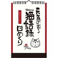 新日本カレンダー 万年カレンダー 日めくり 元気の出る猫語録 8650