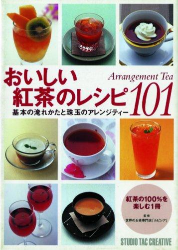おいしい紅茶のレシピ101―基本の淹れかたと珠玉のアレンジティーの詳細を見る