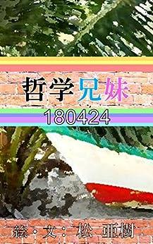 [松 亜樹]の哲学兄妹-180424『朝食会』
