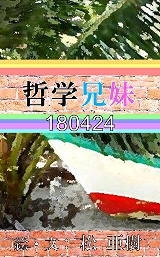 [画像:哲学兄妹-180424『朝食会』]