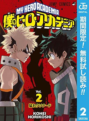 僕のヒーローアカデミア【期間限定無料】 2 (ジャンプコミックスDIGITAL)