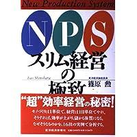 NPSスリム経営の極致