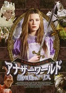アナザーワールド-鏡の国のアリス- [DVD]