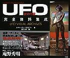 【映画を待つ間に読んだ、映画の本】第44回『謎の円盤UFO完全資料集成』〜1970年に1980年を舞台として作られたこのSFシリーズが、47年後の現在でも熱烈に愛される理由。