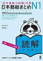 日本語総まとめ N1 読解 [英語・ベトナム語版](「日本語能力試験」対策)