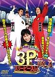 小島×狩野×エスパー 3P VOL.4[DVD]