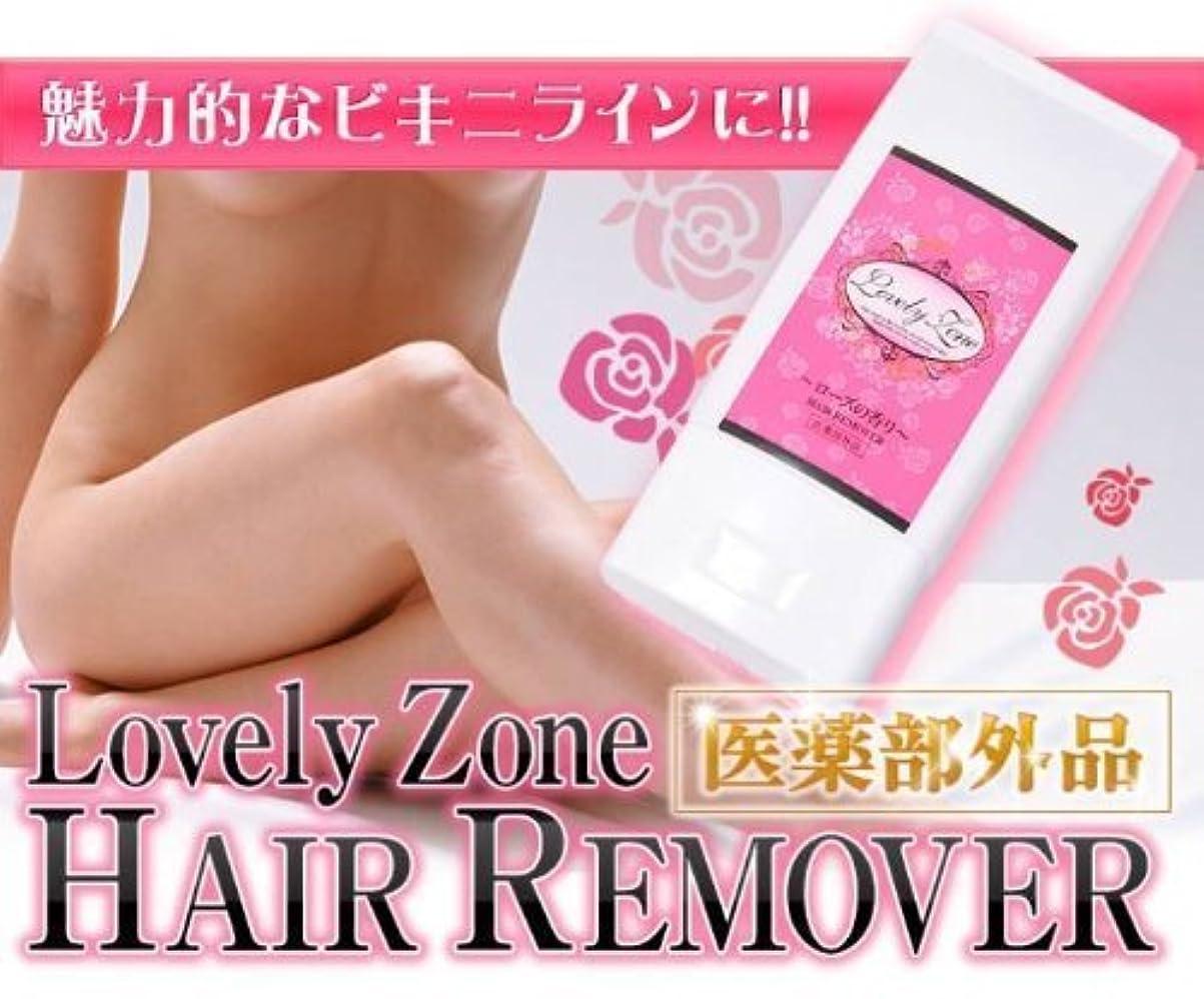 新鮮な確立します情熱Lovely Zone HAIR REMOVER ラブリーゾーン ヘアリムーバー 【 大人のセクシー系 除毛クリーム 】 悩める女性のための 除毛????